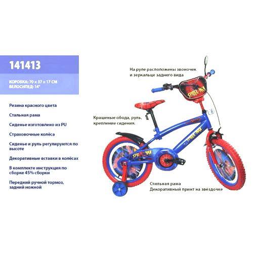 Велосипед 2-х колесный 14д Человек Паук 141413